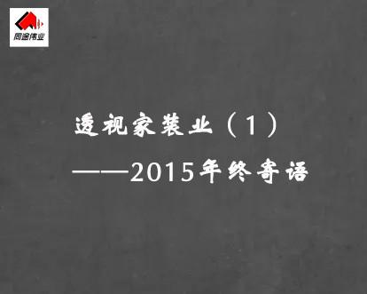 透视家装业(1)——2015年终寄语