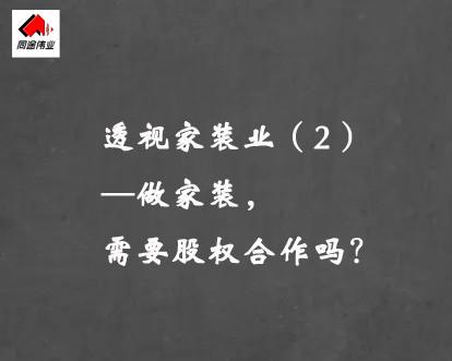 透视家装业(2)—做家装,需要股权合作吗?